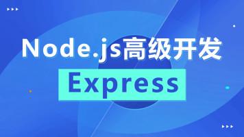 Node.js高级开发-Express框架