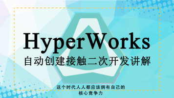 基于Hyperworks的自动创建接触二次开发讲解