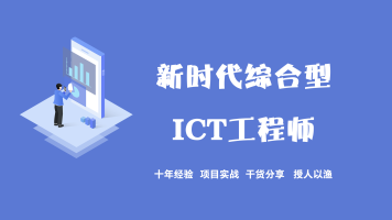 新时代综合型ICT工程师