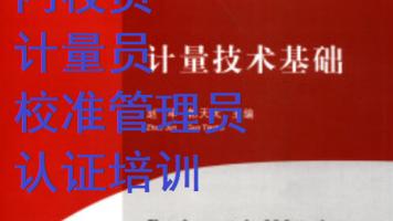 衡阳郴州计量校准员资格证计量员管理内校员培训