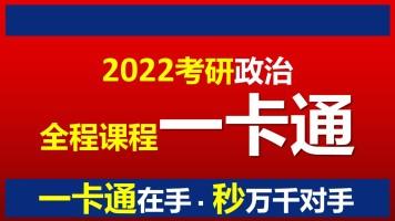 2022考研政治全程一卡通(真题解析试听)