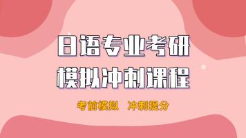 2022日语专业考研模拟冲刺课程