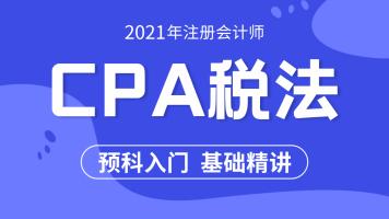 2021CPA注册会计师|税法cpa|税法注册|CPA会计税法|税法|注会