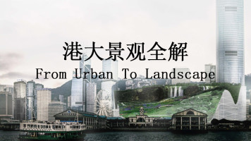 Open-Lecture 12港大景观全解:From Urban To Landscape