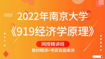 2022年南京大学《919经济学原理》网授精讲班