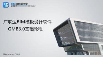 广联达BIM模板设计软件GMB3.0基础课程