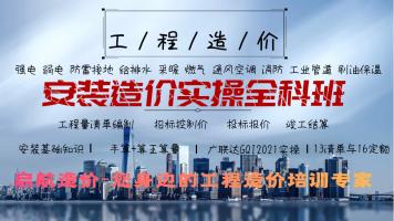 2020安装工程造价实操(定额清单+手算+广联达GQI2021)