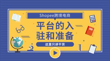Shopee跨境电商平台的入驻和准备
