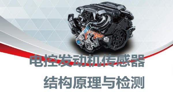 电控发动机传感器的结构原理与检测