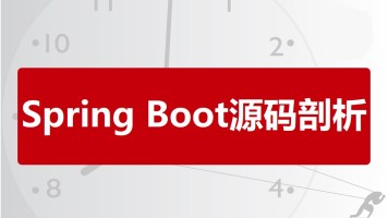 Spring Boot源码剖析JAVA架构师进阶java开发程序员编程培训_咕泡