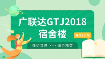 广联达GTJ2018量筋合一实操案例——多层宿舍楼