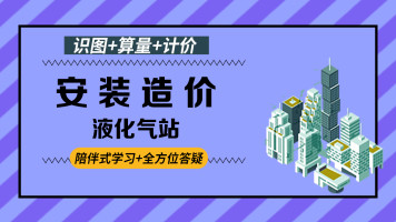 液化气站-安装工程造价案例实操【启程学院】