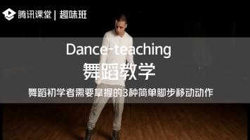 趣味班|舞蹈教学——舞蹈初学者需要掌握的3种简单脚步移动动作