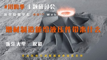 40th Webinar|#川润季 增材制造能给液压件带来什么 | 祝毅