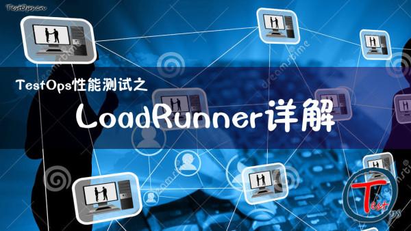 TestOps性能测试之LoadRunner工具演练(LR)