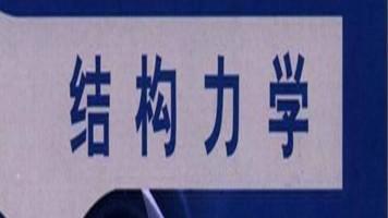 结构力学(全138讲)【理工学社】