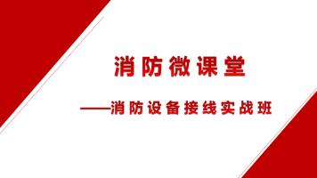 消防工程施工实战班-消防设备接线(上)