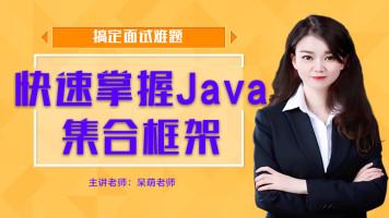 Java基础之集合框架详解   (Java核心api,  java进阶)