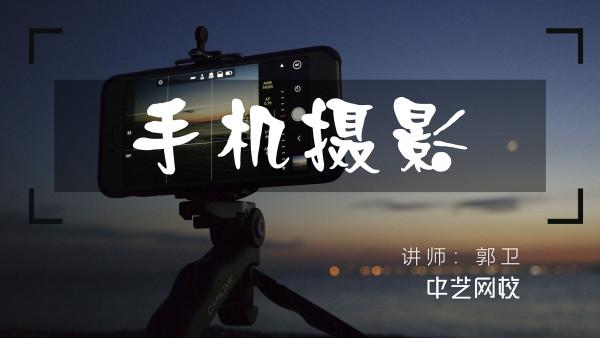 【摄影】手机摄影/郭卫/摄影/中艺