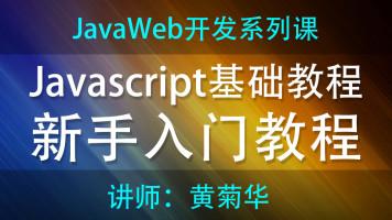 JavaScript基础入门到精通(JavaWeb网站开发系列课)