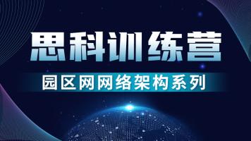 思科认证网络工程师实战训练营【思博网络】