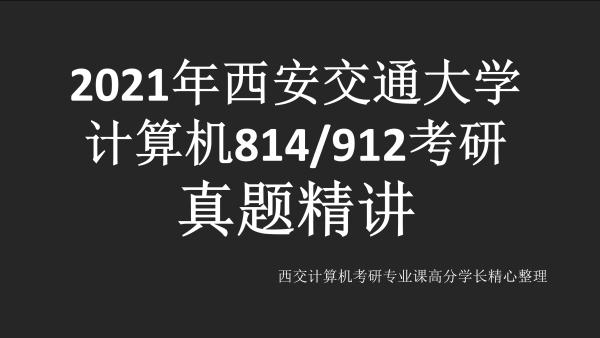 21西交计算机考研814/912真题精讲