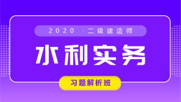 二级建造师2020《水利实务》习题解析【红蟋蟀教育】