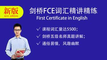 剑桥FCE词汇精讲精练  通用五级考试专项训练