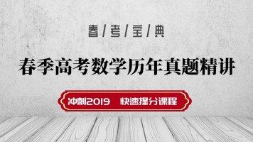 春季高考历年数学高考真题精讲(2014—2019)