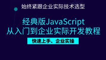 经典版JavaScript从入门到企业实际开发教程