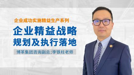 企业精益战略规划及执行落地【博革精益转型】李铁柱老师
