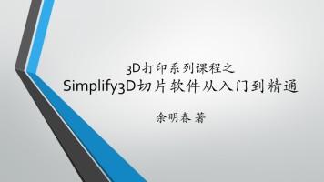 Simplify3d从入门到精通