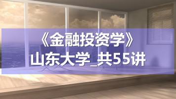 K9135_《金融投资学》_山东大学_共55讲