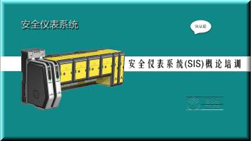 安全仪表系统(SIS)培训1