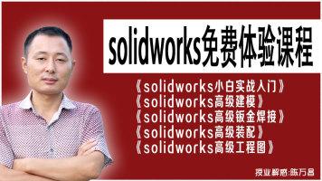 solidworks教程solidworks机械设计实战教程-陈万昌私塾