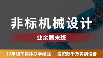非标机械设计 业余周末班【鼎典教育】