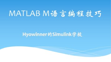 MATLAB M语言编程技巧入门