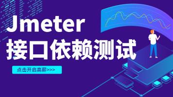 Jmeter接口依赖测试【51testing博为峰出品】