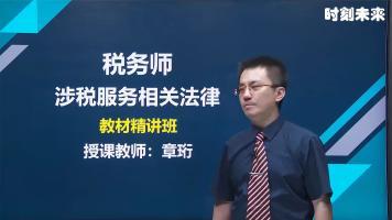 章珩-税务师-涉税服务相关法律-教材精讲-第三期
