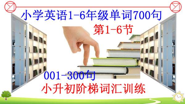 会学英语:小学英语1-6年级单词700句(第1-6节阶梯词汇)