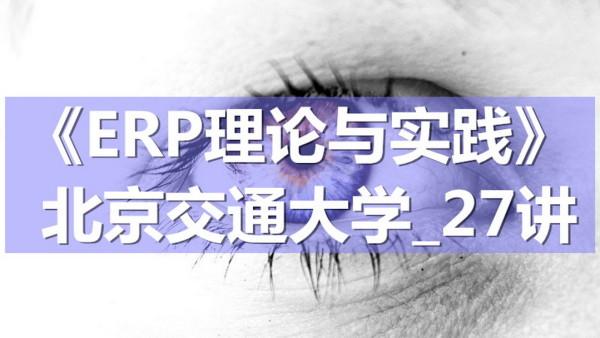 K7004_《ERP理论与实践》_北京交通大学