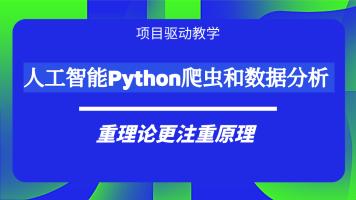 人工智能Python爬虫和数据分析教程