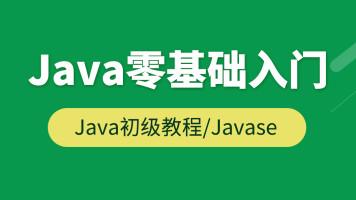 Java零基础入门 java初级教程/javase【鲁班学院】