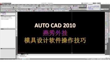 CAD命令的学习