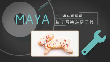 MAYA粒子替换烘焙工具应用教程【老船@动画吧】