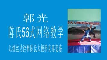 郭光陈氏56教学四段2节