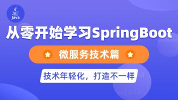 从零开始学习SpringBoot