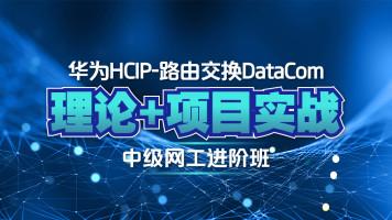 【誉天】华为认证网络HCIP中级进阶班/路由交换DataCom