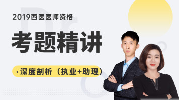 2019年执业医师900题精讲深度剖析(执业+助理)