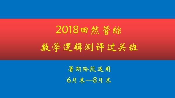 2018田然管综-数学逻辑测评过关班